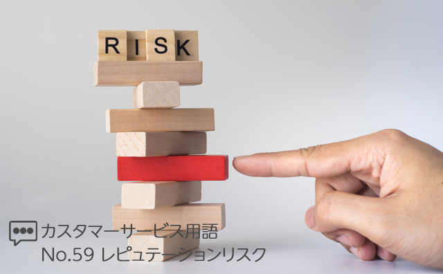リスク レピュテーション